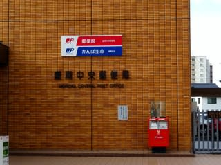 局 郵便 盛岡 中央