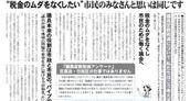 定数削減について 太田民報12年2月号外