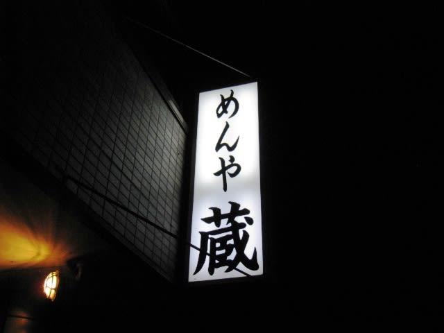 「麺や 蔵」