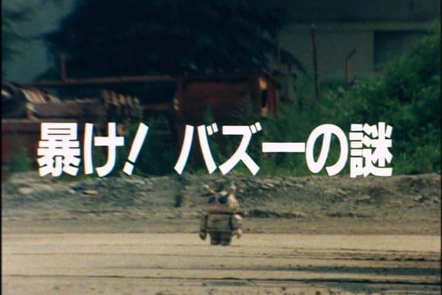 第31話 暴け! バズーの謎 - 地...