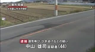 殺人 大和 事件 市 郡山 [mixi]未解決、2000年1月18日福島県郡山市