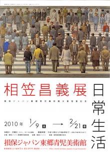 相笠昌義展 日常生活」 損保ジャパン東郷青児美術館 - はろるど