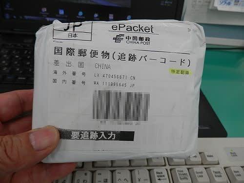 物 追跡 バー コード 郵便 国際