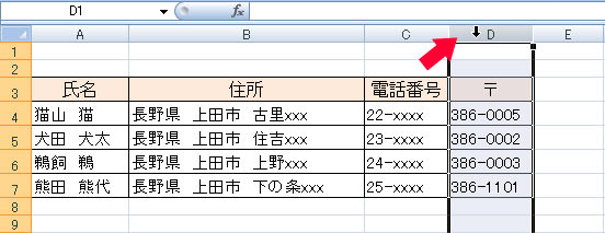 列を入れ替えましょう (Excel) - パソコンカレッジ スタッフのひとりごと