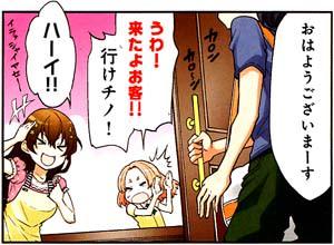 Manga_time_or_2013_09_p080
