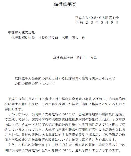 経済産業大臣海江田万里
