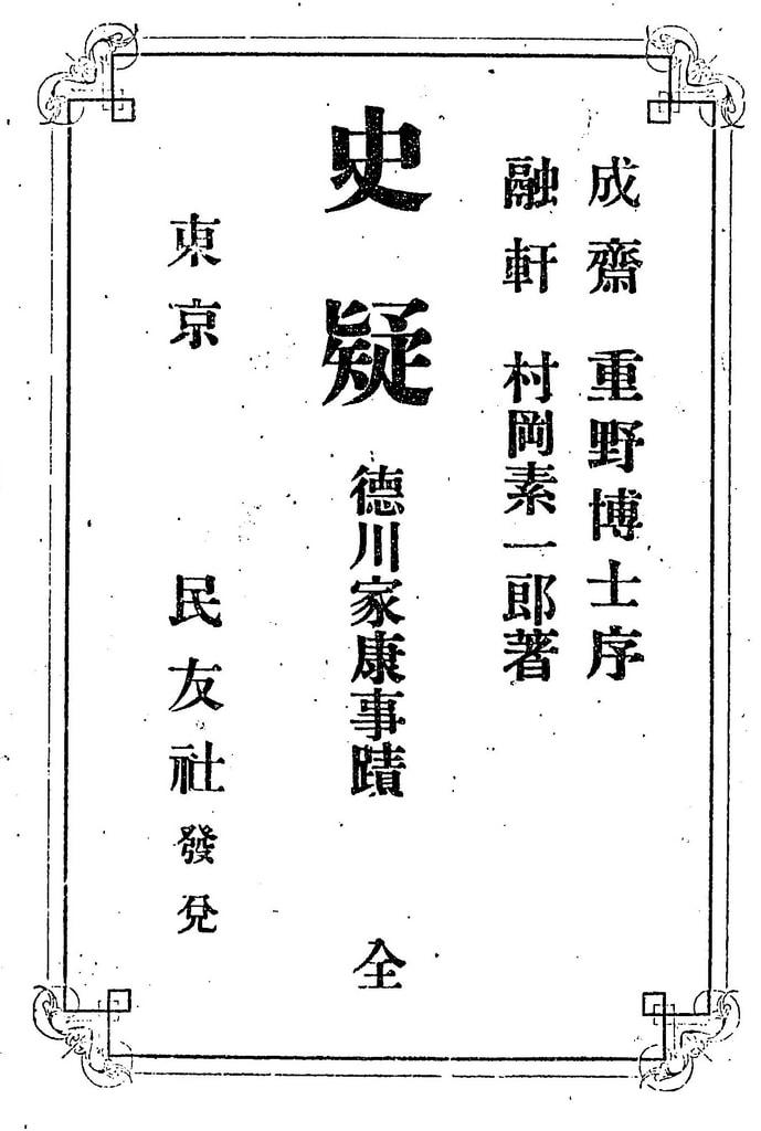 妻 徳川 家康