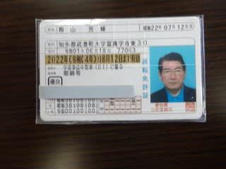 半田警察署 免許