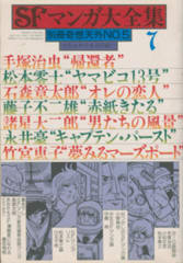 赤紙きたる (藤子不二雄A) - 本...