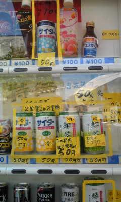 な、なんと50円の販売機!!!