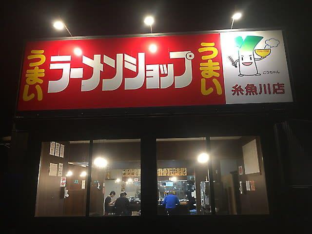 サイ 糸魚川 爆