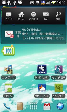 spモードメールアプリ(バージョン4600)の新アイコン