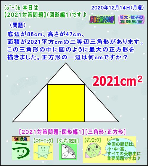 受験 2021 中学 ブログ