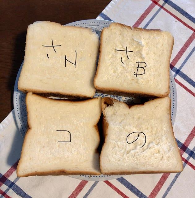 にし かわ 食パン 札幌