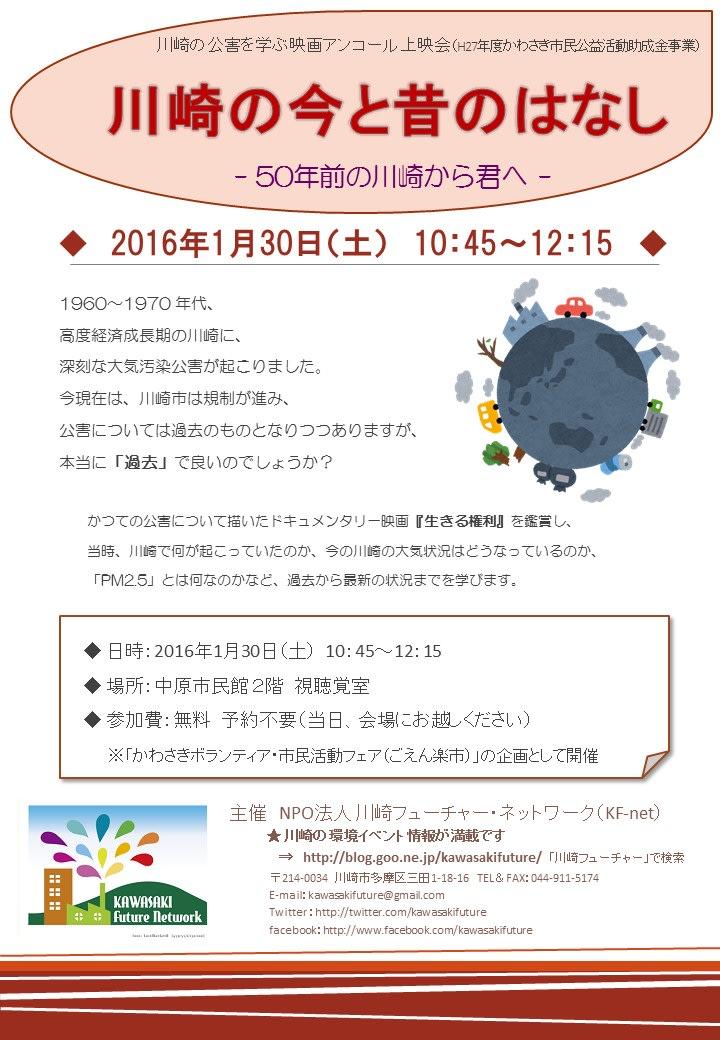 1月30日(土)】 川崎公害映画ア...
