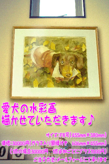 犬 水彩画
