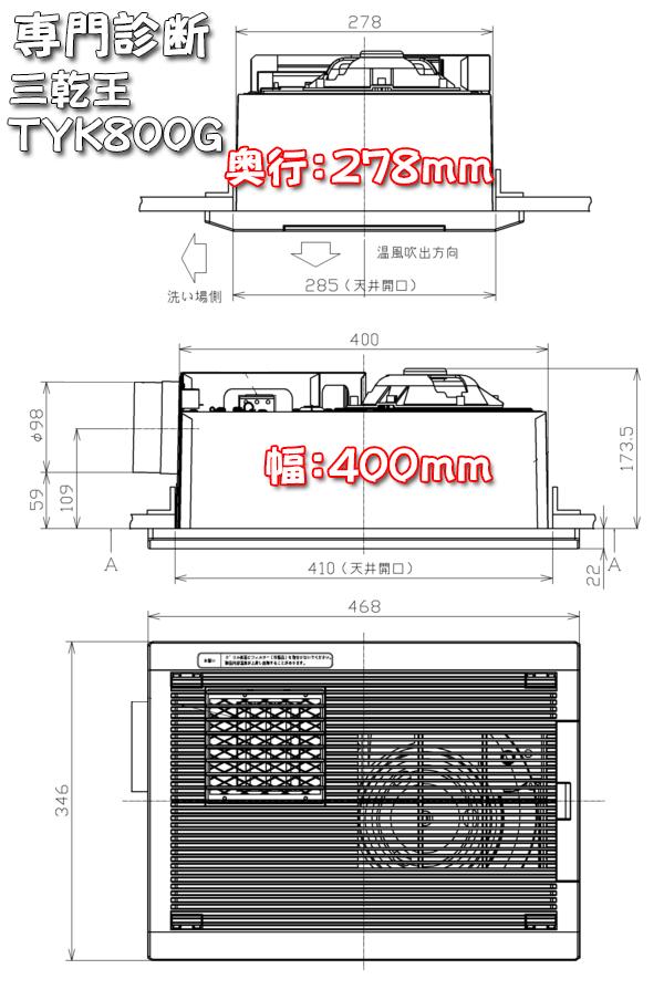 三乾王TYK800Gの図面