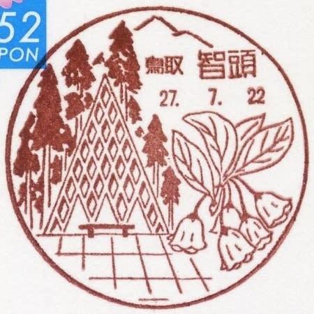 智頭郵便局の風景印 (図案変更) - 風景印集めと日々の散策写真日記