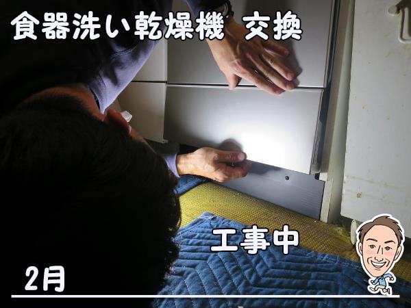 博多の建築士三兄弟_食器洗い乾燥機