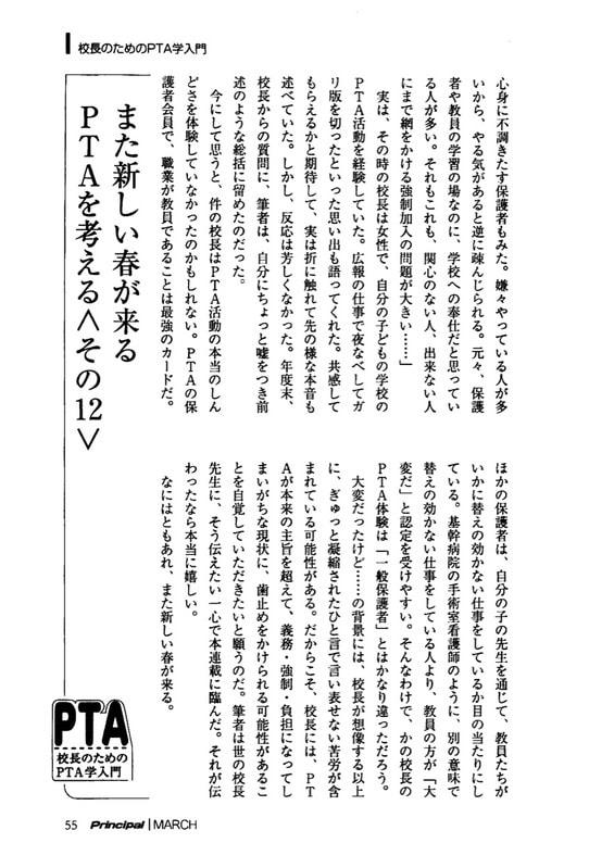201203princip2