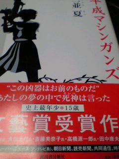平成マシンガンズ