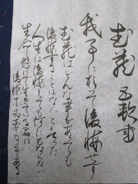 宮本武蔵五輪書 後悔 - 福岡書画...