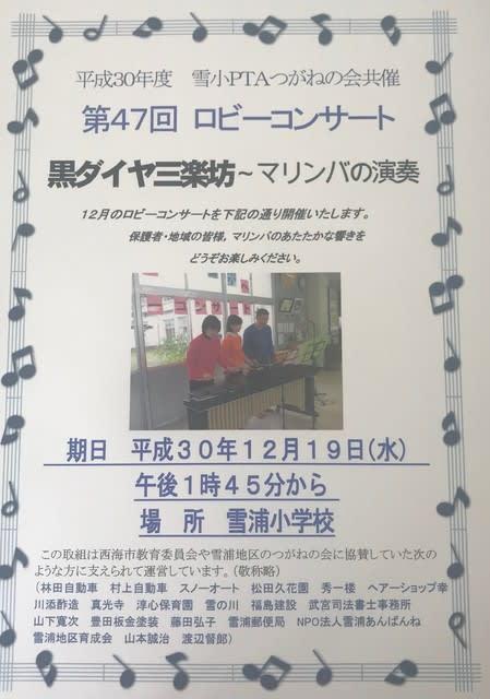 12月19日は「黒ダイヤ三楽坊」のマリンバ三重奏 (雪浦小学校ロビーコンサートのお誘い)