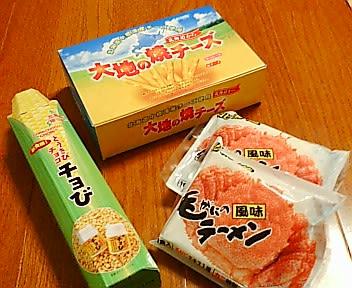 北海道 土産