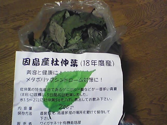 杜仲茶ブーム