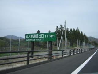 仙人峠道路を走ってみた・・・ -...