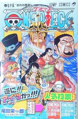 ONE PIECE 巻95 (ジャンプコミックス)