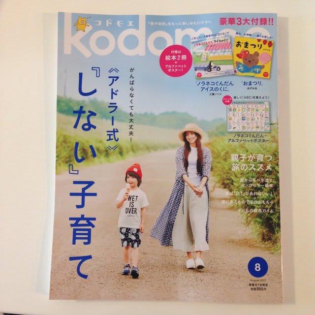 883c35e6f47aca ナンデそうなる!?育児中にありがちなミラクルとハプニングの連発 conobie.jp/article/10926 #Conobie #子ども  #赤ちゃん #育児