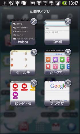 メジャーアップデート前のステータスバーと起動中アプリ一覧画面