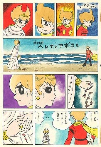 サイボーグ 009 エロ 漫画