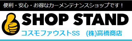 便利・安心・お得なカーメンテナンスショップ SHOPSTAND コスモファウストSS 株式会社高橋商店
