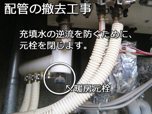 GTH-2444SAWX6H-BL 配管の撤去工事
