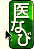 「医なび」のロゴマーク