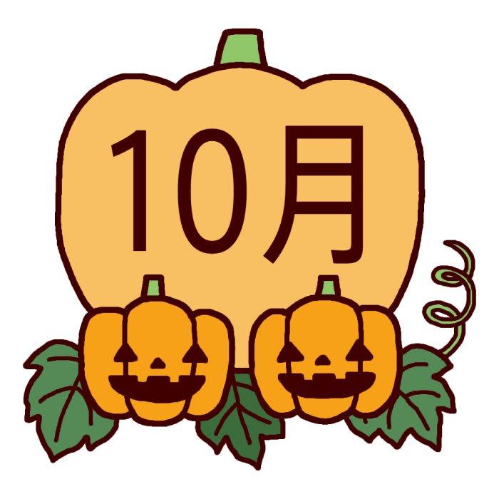 10月総括 - BAR☆CAFE'日記