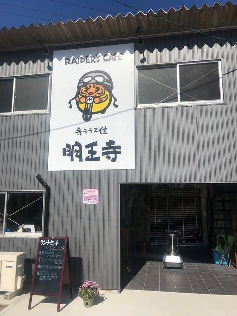 伊勢市「ライダーズカフェ寺住(テラス)」のランチ食べてきました〜(^^)