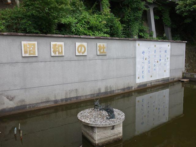 6c2259612e613 「昭和の杜」は、澱んだ水と金輪際水を出しそうにない噴水が寂れた雰囲気満点です。 もう少しデザインをなんとかして欲しかったと思うのはわたしだけ?