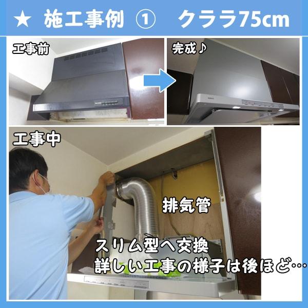 クララ75cmの施工事例1。NFG7S21MSI