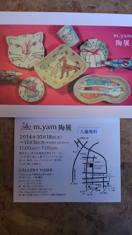 M.yam 陶展11月3日(月)