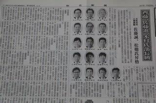 秋田 県 人事 異動 2020