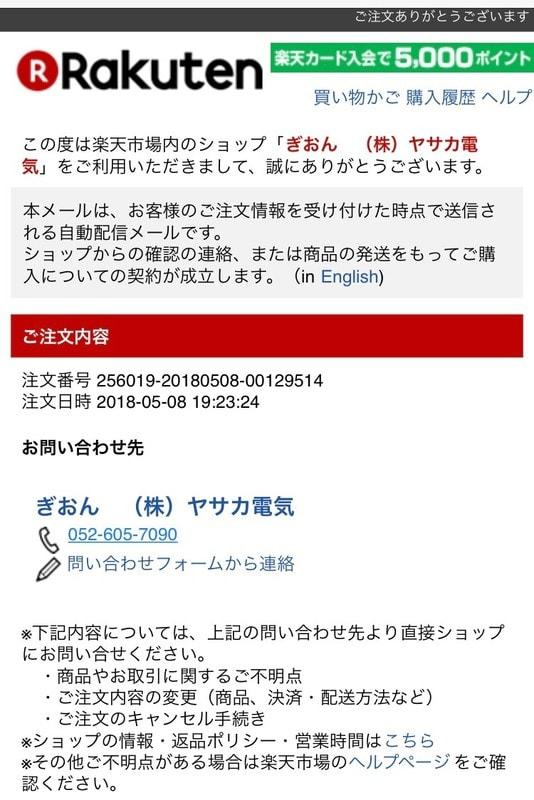 詐欺・迷惑メール 【楽天市場】注文内容ご確認( …