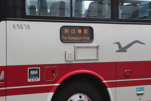 ・「羽田空港~川口駅東口・川口元郷駅線」運行開始 - バス ...