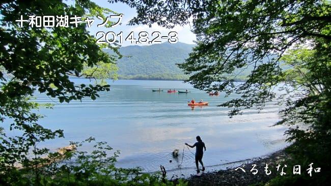 十和田 湖 キャンプ 場