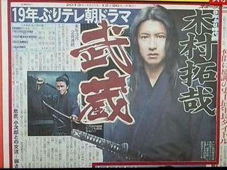 宮本武蔵 (2001年のテレビドラマ) - JapaneseClass.jp
