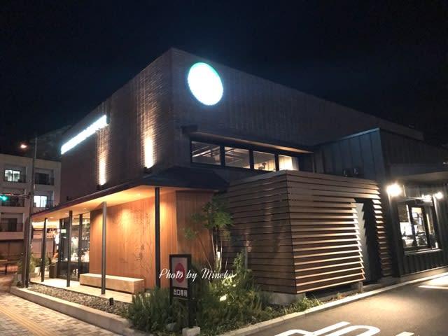 砂丘とまんが王国鳥取県+島根県の旅☆鳥取県のスタバ1号店の ...