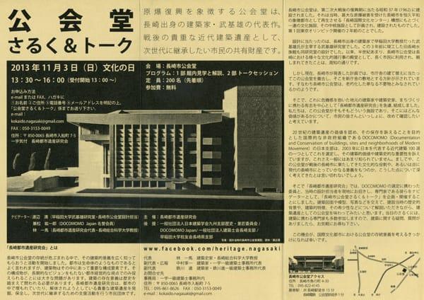 長崎市公会堂」を残したい・『さ...