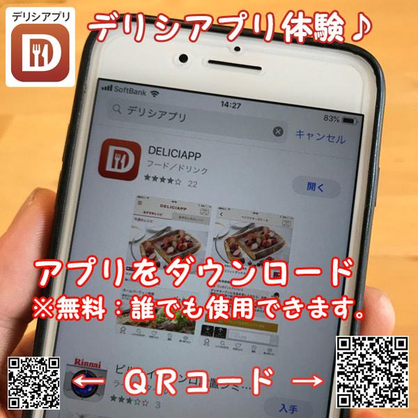 デリシアアプリのQRコード